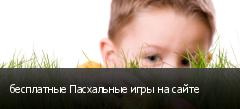 бесплатные Пасхальные игры на сайте