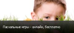 Пасхальные игры - онлайн, бесплатно