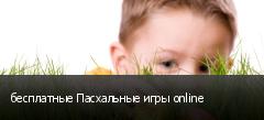 бесплатные Пасхальные игры online