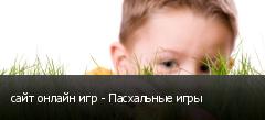 сайт онлайн игр - Пасхальные игры