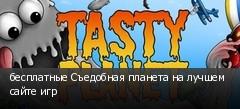 бесплатные Съедобная планета на лучшем сайте игр
