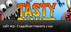 сайт игр- Съедобная планета у нас