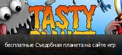 бесплатные Съедобная планета на сайте игр