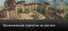 Экономические стратегии на русском