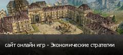 сайт онлайн игр - Экономические стратегии