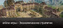 online игры - Экономические стратегии