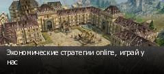 Экономические стратегии online, играй у нас
