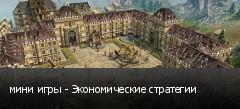мини игры - Экономические стратегии