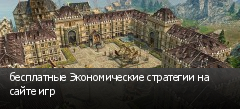бесплатные Экономические стратегии на сайте игр