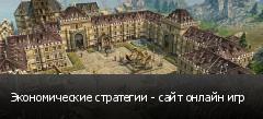 Экономические стратегии - сайт онлайн игр