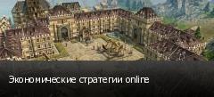 Экономические стратегии online