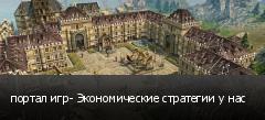 портал игр- Экономические стратегии у нас