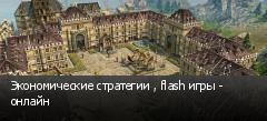 Экономические стратегии , flash игры - онлайн