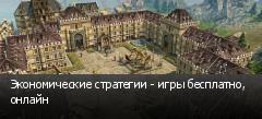 Экономические стратегии - игры бесплатно, онлайн
