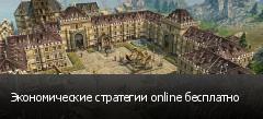 Экономические стратегии online бесплатно