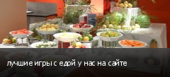 лучшие игры с едой у нас на сайте