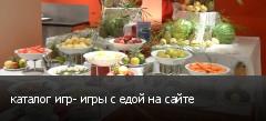 каталог игр- игры с едой на сайте