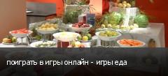 поиграть в игры онлайн - игры еда