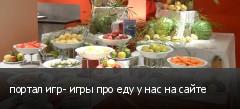 портал игр- игры про еду у нас на сайте