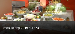 клевые игры - игры еда