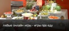 любые онлайн игры - игры про еду
