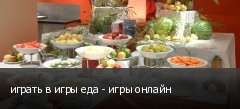 играть в игры еда - игры онлайн