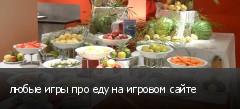 любые игры про еду на игровом сайте
