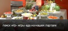 поиск игр- игры еда на нашем портале