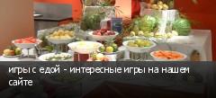 игры с едой - интересные игры на нашем сайте