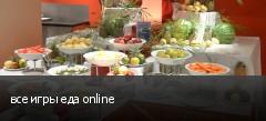 все игры еда online