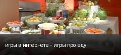 игры в интернете - игры про еду