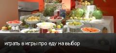 играть в игры про еду на выбор
