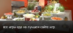 все игры еда на лучшем сайте игр