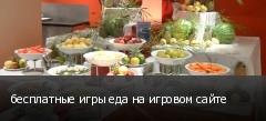 бесплатные игры еда на игровом сайте