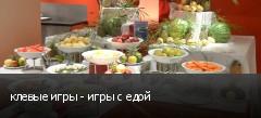 клевые игры - игры с едой