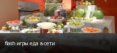 flash игры еда в сети