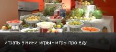 играть в мини игры - игры про еду