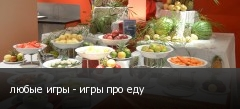 любые игры - игры про еду