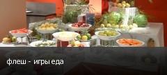 флеш - игры еда