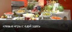 клевые игры с едой здесь
