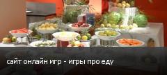 сайт онлайн игр - игры про еду