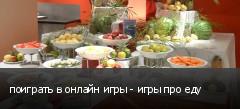 поиграть в онлайн игры - игры про еду