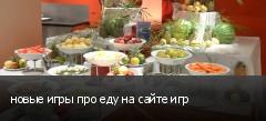 новые игры про еду на сайте игр