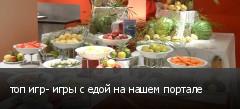 топ игр- игры с едой на нашем портале