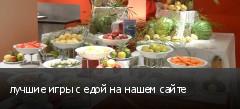 лучшие игры с едой на нашем сайте