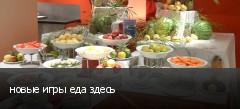 новые игры еда здесь