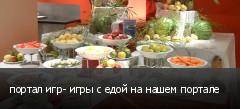 портал игр- игры с едой на нашем портале