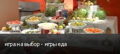 игра на выбор - игры еда