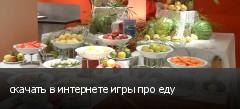 скачать в интернете игры про еду