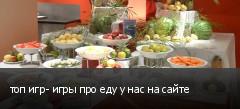 топ игр- игры про еду у нас на сайте